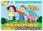 Международный день защиты детей отмечается в России