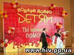 """В Ульяновской области прошла благотворительная акция """"Подари добро детям!"""""""