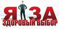 Омские студенты участвуют в акции по пропаганде здорового образа жизни