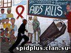 В ЮАР стало меньше ВИЧ-инфицированных